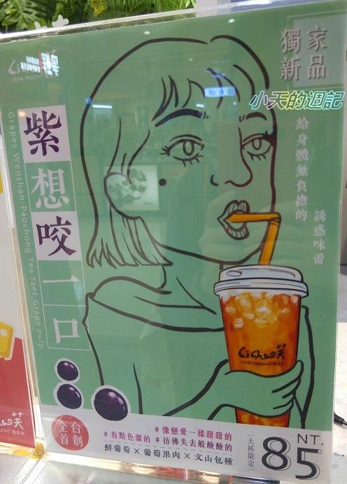 【捷運西門站·家樂福】LiCha Frucht 禮采芙6.jpg