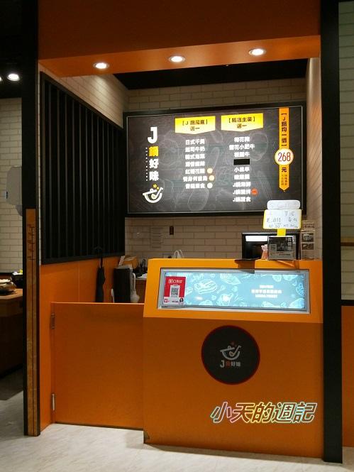 【永和美食】J鍋好味2