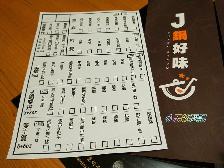 【永和美食】J鍋好味6
