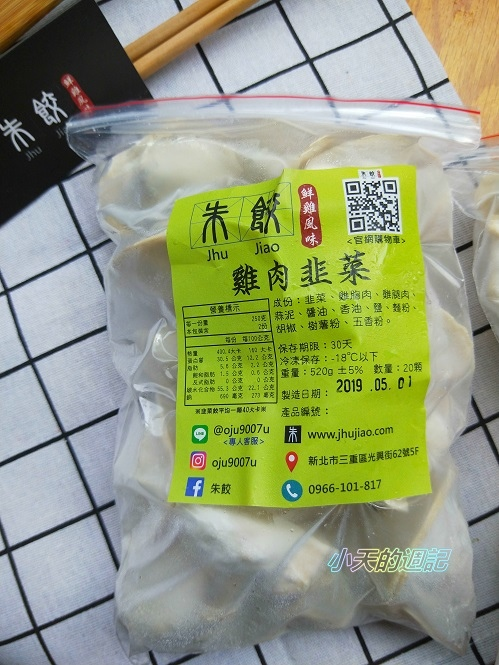 【試吃】朱餃 雞肉水餃12.jpg