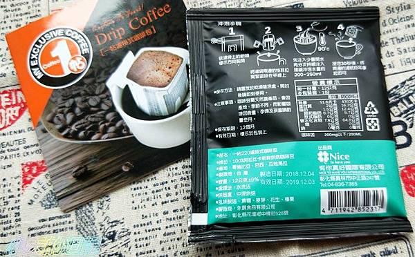 【試喝‧宅配團購】一帖咖啡7.jpg