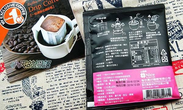 【試喝‧宅配團購】一帖咖啡10.jpg