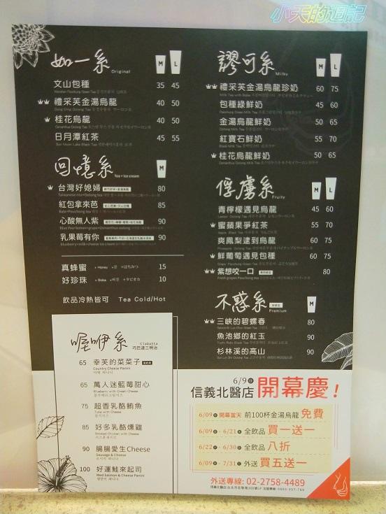 【台北信義區手搖飲料店】禮采芙北醫店13.jpg