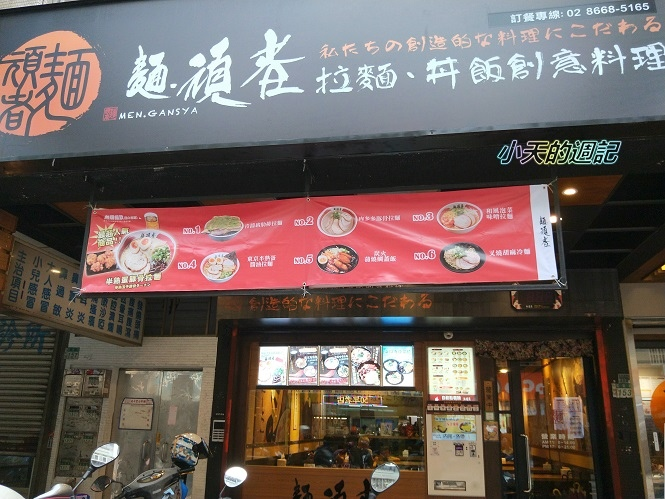 【捷運永安市場站美食】麵頑者日本拉麵丼飯創意料理專賣店1.jpg