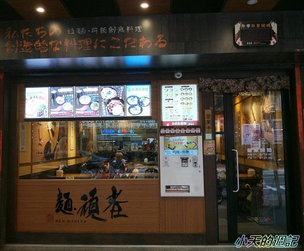 【捷運永安市場站美食】麵頑者日本拉麵丼飯創意料理專賣店2.jpg