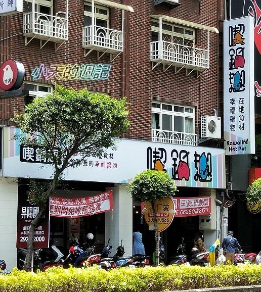 【永和美食‧捷運頂溪站鍋物】喫鍋趣1.jpg