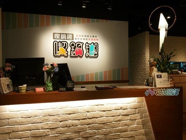 【永和美食‧捷運頂溪站鍋物】喫鍋趣3.jpg