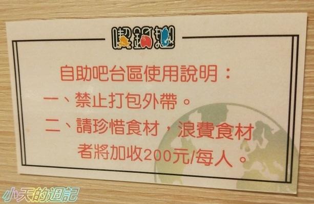 【永和美食‧捷運頂溪站鍋物】喫鍋趣12.jpg