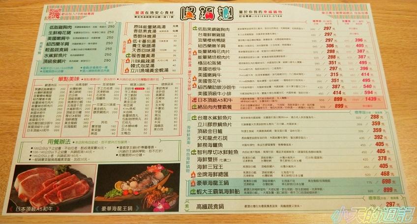 【永和美食‧捷運頂溪站鍋物】喫鍋趣21.jpg