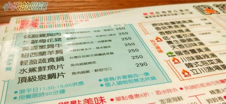 【永和美食‧捷運頂溪站鍋物】喫鍋趣22.jpg