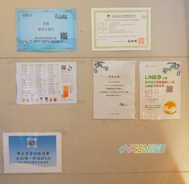 【基隆手搖飲料店】茶聚仁二店4.jpg