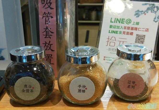【基隆手搖飲料店】茶聚仁二店7.jpg