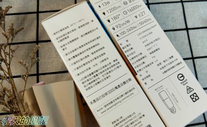 【試用】旭光LED燈 雪糕燈 (黃燈)3.jpg