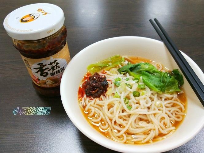 【試吃】老干媽香菇油辣椒8.jpg