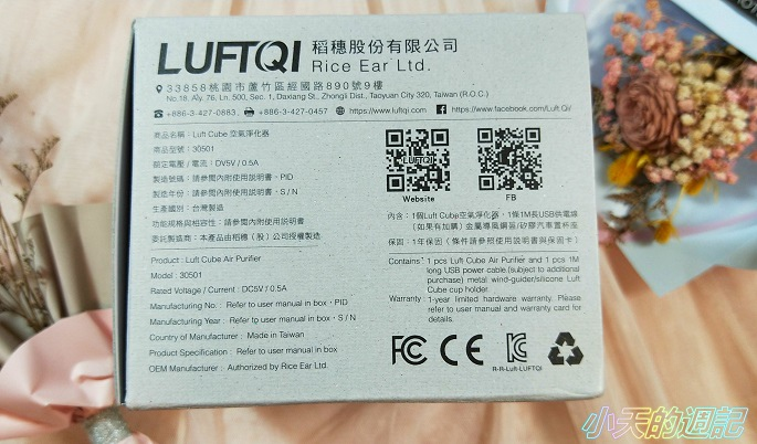 【3C】Luft Cube迷你空氣清淨機4.jpg