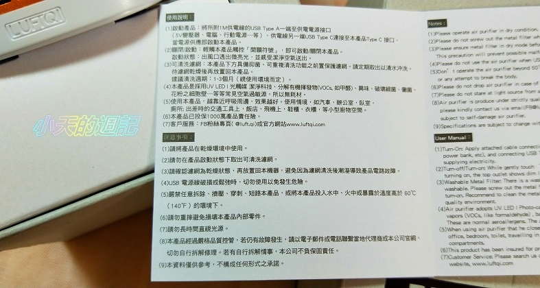 【3C】Luft Cube迷你空氣清淨機6.jpg