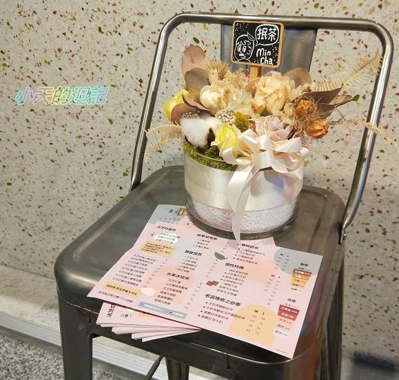 【忠孝復興‧市民大道手搖飲料店】抿茶原葉奶蓋茶專門  Min Cha8.jpg