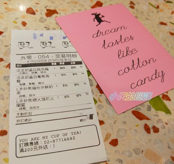 【忠孝復興‧市民大道手搖飲料店】抿茶原葉奶蓋茶專門  Min Cha9.jpg