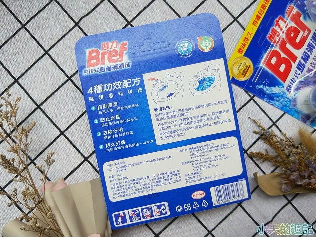 【馬桶清潔清香物品推薦】Bref 妙力懸掛式馬桶清潔球5.jpg