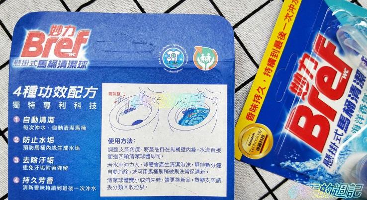 【馬桶清潔清香物品推薦】Bref 妙力懸掛式馬桶清潔球6.jpg