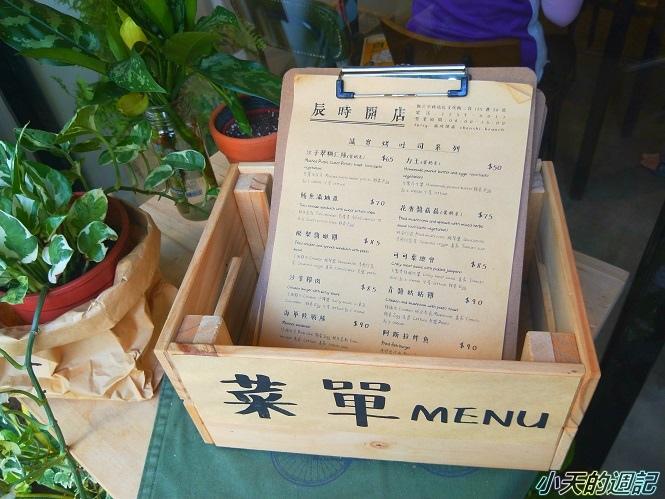 【板橋早午餐推薦‧江子翠站美食】辰時開店Brunch x Farm to Table3.jpg