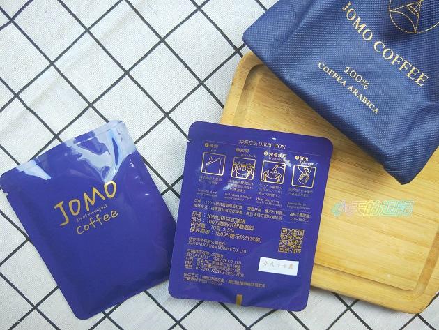 【試喝】JOMO Coffee 咖啡3.jpg
