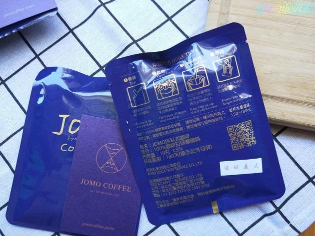 【試喝】JOMO Coffee 咖啡8.jpg