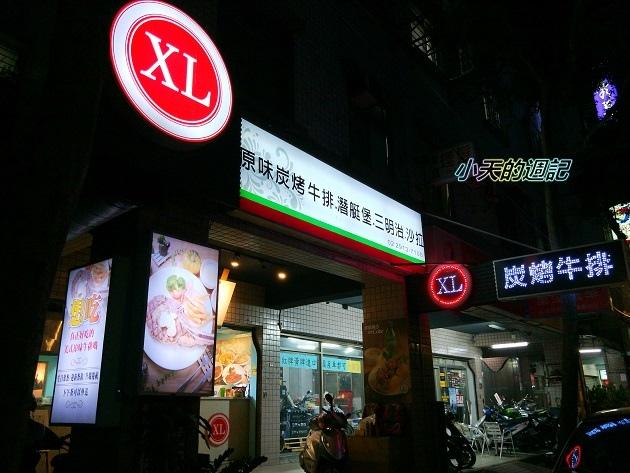 【新店大坪林美食】XL原味炭烤牛排1.jpg