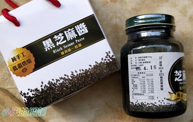 【試喝】芝福鄉 芝麻醬2.jpg