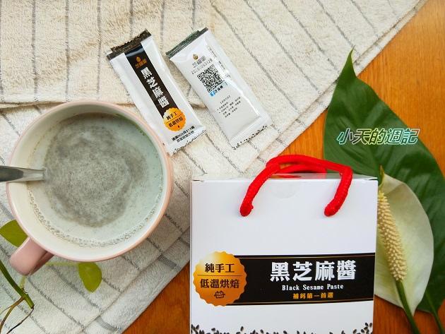 【試喝】芝福鄉 芝麻醬10.jpg