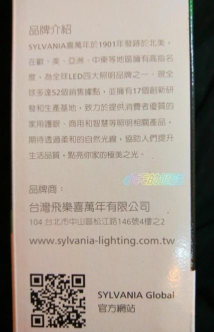 【試用】喜萬年SYLVANIA 第二代LED小小冰極光護眼檯燈 雙色切換版3.jpg