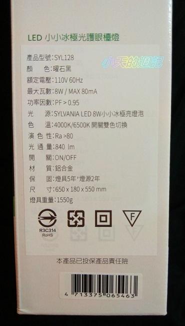 【試用】喜萬年SYLVANIA 第二代LED小小冰極光護眼檯燈 雙色切換版4.jpg