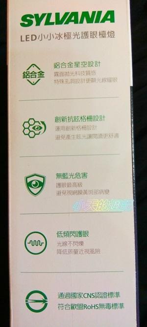 【試用】喜萬年SYLVANIA 第二代LED小小冰極光護眼檯燈 雙色切換版5.jpg