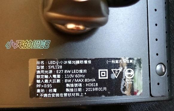 【試用】喜萬年SYLVANIA 第二代LED小小冰極光護眼檯燈 雙色切換版16.jpg