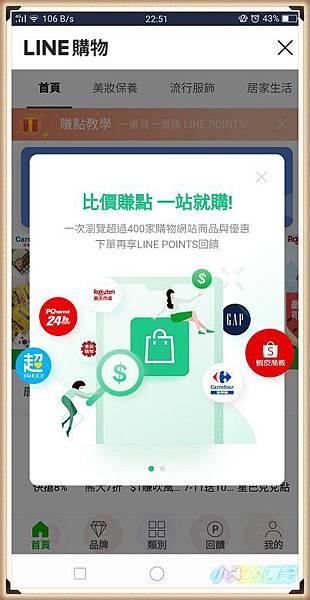 LINE購物1.jpg