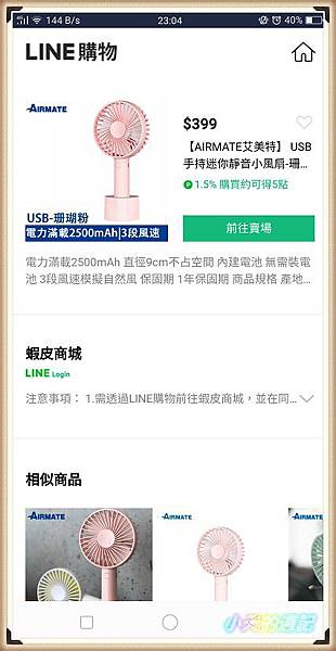 LINE購物6.jpg