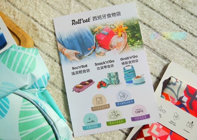 【試用】Roll'eat西班牙桶裝食物袋 Roll'eat西班牙吃貨零食袋3.jpg