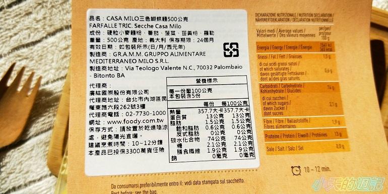 【試吃】廣紘國際美食進口 土耳其主廚香料 Chef Seasons10.jpg