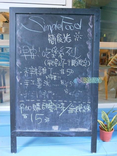 【板橋江子翠早午餐推薦】簡食光 Simple Food26.jpg
