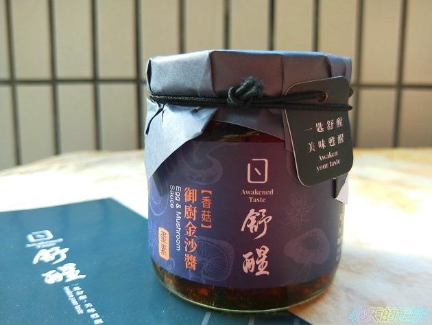 【試吃】舒醒  御賞XO醬 御廚金沙醬 御廚鹹蛋燒3.jpg