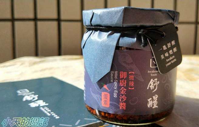 【試吃】舒醒  御賞XO醬 御廚金沙醬 御廚鹹蛋燒4.jpg
