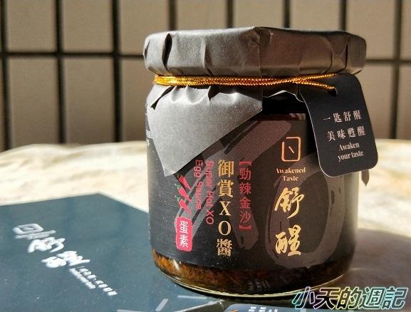 【試吃】舒醒  御賞XO醬 御廚金沙醬 御廚鹹蛋燒5.jpg
