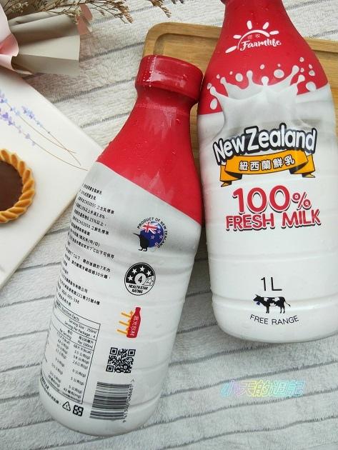 【試喝】Farmlife恆牧紐西蘭全脂鮮乳5.jpg