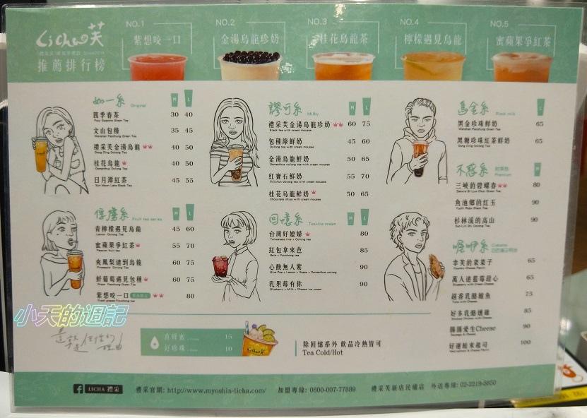 【試喝】禮采芙新店民權店2.jpg