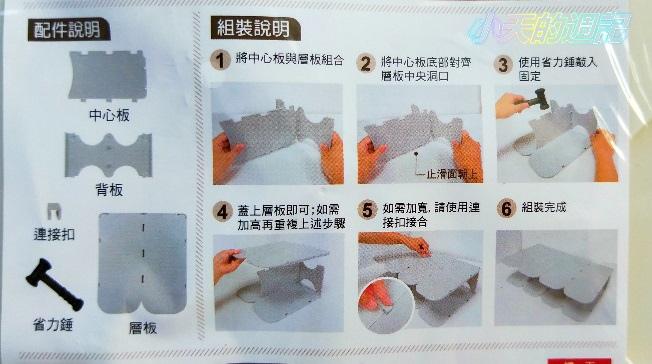 【試用】闔樂泰隨意組創意鞋架5.jpg