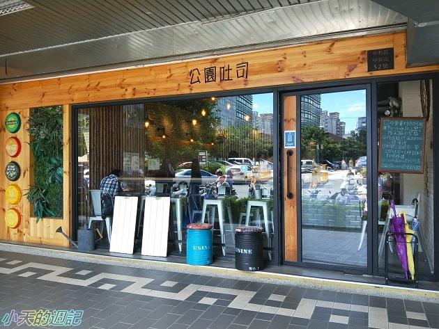 【永安市場早午餐】公園吐司1.jpg