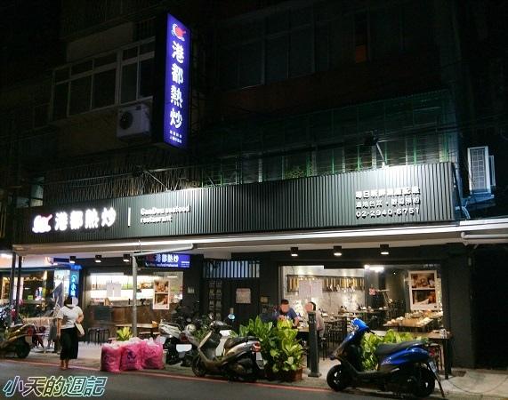 【中和熱炒推薦‧景平捷運站美食推薦】港都熱炒1.jpg