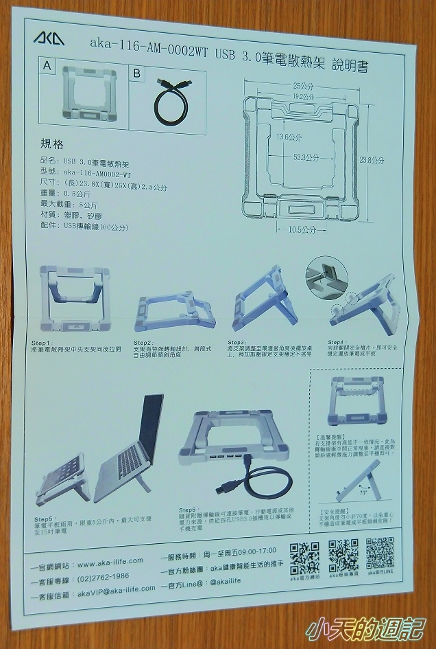 【3C】aka USB3.0筆電散熱架2.jpg