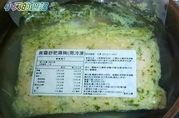 【試吃】明宜姊妹饕 大盛舒食料理系列 舒肥雞胸19.jpg