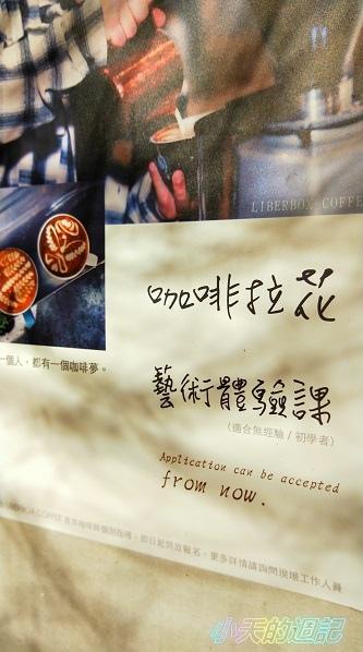 【永和早午餐‧咖啡廳】自由溫室 Liberbox Coffee17.jpg